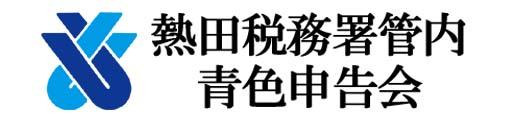 熱田税務署管内青色申告会